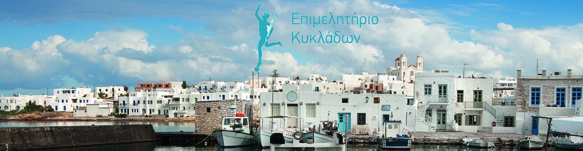 Cyclades Chamber of Commerce