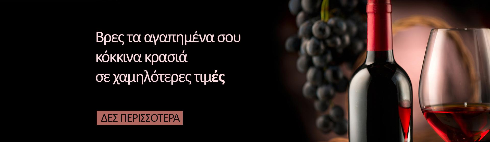 Κόκκινο Κρασί Προσφορά