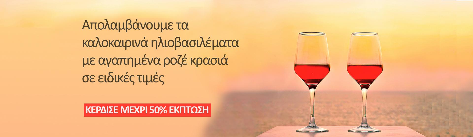 Κρασιί Ροζέ Προσφορά
