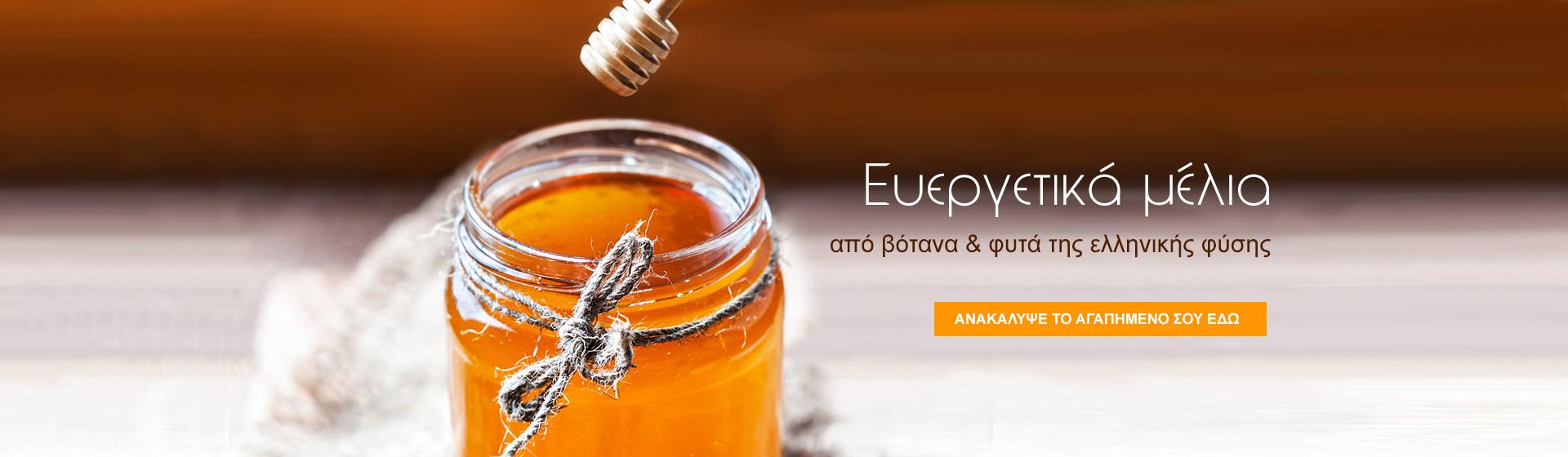 Ευεργετικά μέλια