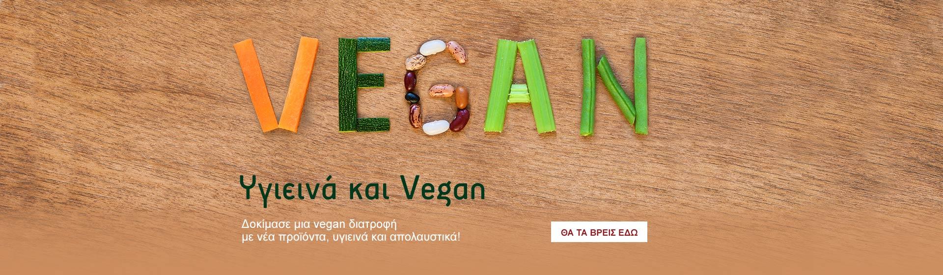 Υγιεινά και Vegan