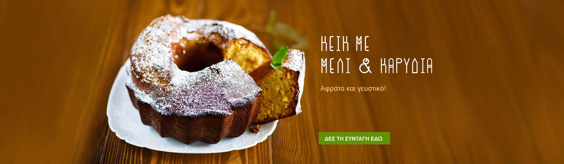 Κέικ με Μέλι & Καρύδια
