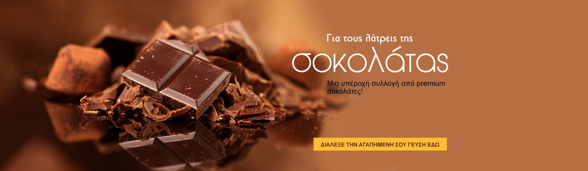 Για τους λάτρεις της σοκολάτας