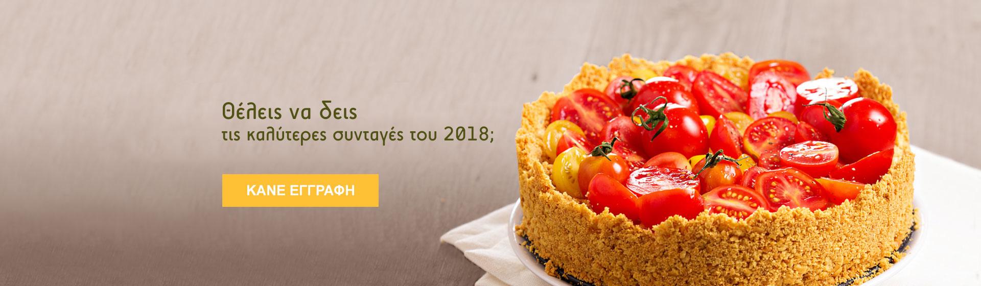 Θέλεις να δεις τις καλύτερες συνταγές του 2018;