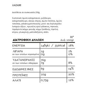 Λαζάνι (Ταλιατέλες) Χωρίς Γλουτένη 250g | Niama