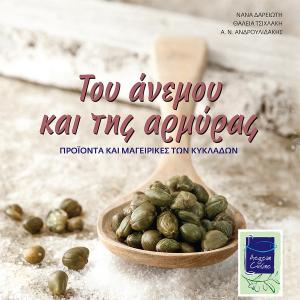 Του Άνεμου και της Αρμύρας | Βιβλίο για τα Προϊόντα και τις Μαγειρικές των Κυκλάδων | Επιμελητήριο Κυκλάδων