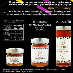 Κρητικό Θυμαρίσιο Μέλι 200g | Φυσικό Ελληνικό Μέλι | Apicreta