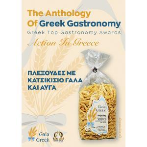 Πλεξούδες με Κατσικίσιο Γάλα 500g | Παραδοσιακό Ζυμαρικό με Σιμιγδάλι και Αυγά | Gaia Greek