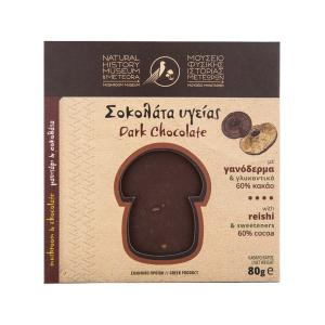 Dark Chocolate with Reishi 80g - Natural History Museum of Meteora