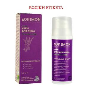 Δόκιμον Face Cream Lavender 50ml-Holy Monastery of Vatopaidi Mt. Athos-RL