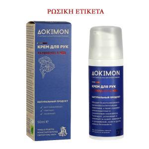 Δόκιμον Κρέμα Χεριών Καλέντουλα & Μέλι 50ml - Ι. Μ. Μ. Βατοπαιδίου - RL