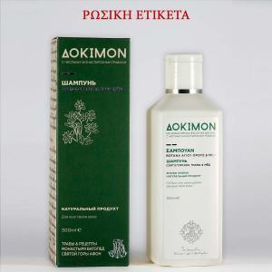 Δόκιμον Σαμπουάν Βότανα Αγίου Όρους & Μέλι 300ml - Ι. Μ. Μ. Βατοπαιδίου - RL