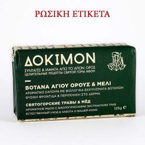 Δόκιμον Σαπούνι Βότανα Αγίου Όρους &  Μέλι 125g - Ι. Μ. Μ. Βατοπαιδίου - RL