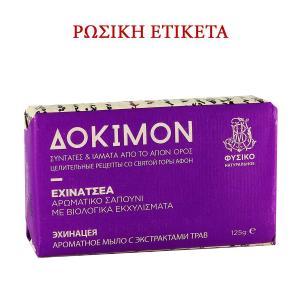 Δόκιμον Σαπούνι Εχινάτσεα 125g - Ι. Μ. Μ. Βατοπαιδίου - RL