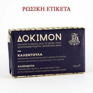Δόκιμον Σαπούνι Καλέντουλα 125g - Ι. Μ. Μ. Βατοπαιδίου - RL