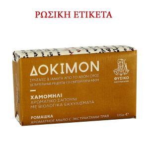Δόκιμον Σαπούνι Χαμομήλι 125g - Ι. Μ. Μ. Βατοπαιδίου - RL
