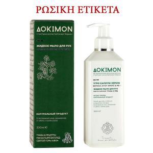Δόκιμον Υγρό Σαπούνι Χεριών Βότανα Αγίου Όρους & Μέλι 300ml - Ι. Μ. Μ. Βατοπαιδίου - RL