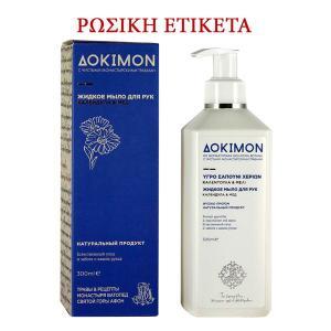 Δόκιμον Υγρό Σαπούνι Χεριών Καλέντουλα & Μέλι 300ml - Ι. Μ. Μ. Βατοπαιδίου - RL