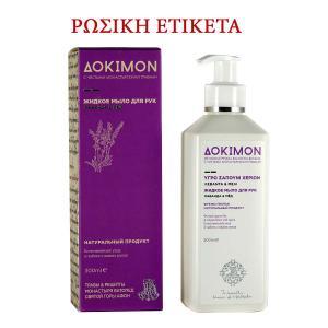 Δόκιμον Υγρό Σαπούνι Χεριών Λεβάντα & Μέλι 300ml - Ι. Μ. Μ. Βατοπαιδίου - RL