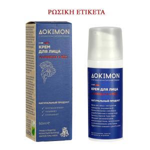 Δόκιμον Κρέμα Προσώπου Καλέντουλα & Μέλι 50ml - Ι. Μ. Μ. Βατοπαιδίου - RL