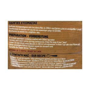 Βελουτέ Κολοκυθόσουπα με Μανιτάρια (2x20g) 40g - Δίρφυς