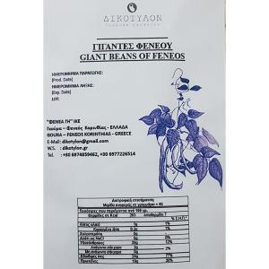 Δικότυλον Φασόλια Γίγαντες Φενεού ΠΓΕ 2kg   Ελληνικά Νόστιμα Εύπεπτα Υγιεινά Όσπρια   Φενέα Γη
